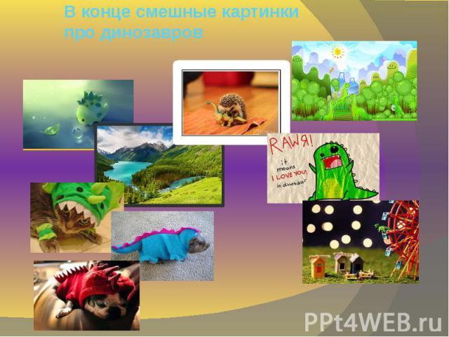 В конце смешные картинки про динозавров