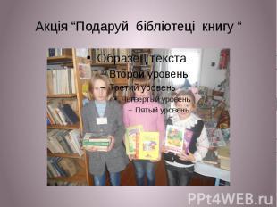 """Акція """"Подаруй бібліотеці книгу """""""