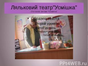 """Ляльковий театр""""Усмішка"""" (Постанова вистави """"Рукавичка"""""""