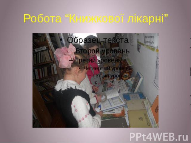 """Робота """"Книжкової лікарні"""""""