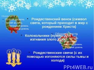 Рождественский венок (символ света, который приходит в мир с рождением Христа) Р
