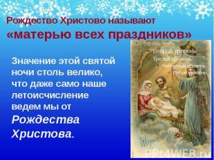 Рождество Христово называют «матерью всех праздников» Значение этой святой ночи