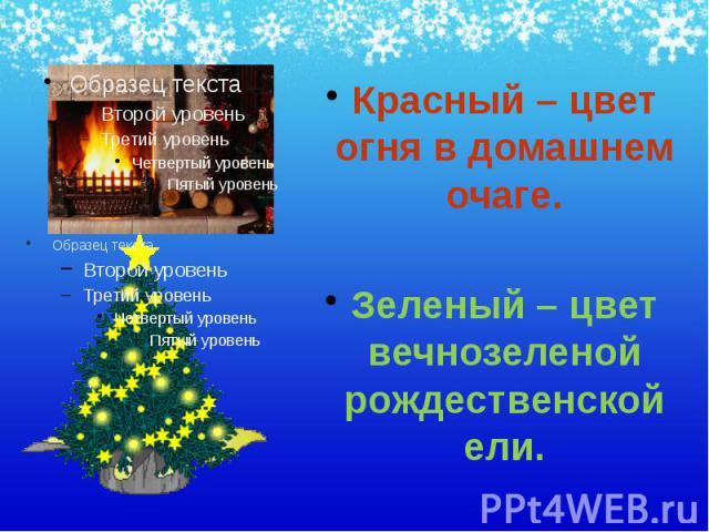 Красный – цвет огня в домашнем очаге. Красный – цвет огня в домашнем очаге. Зеленый – цвет вечнозеленой рождественской ели.