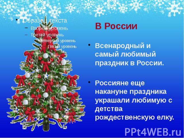 В России Всенародный и самый любимый праздник в России. Россияне еще накануне праздника украшали любимую с детства рождественскую елку.
