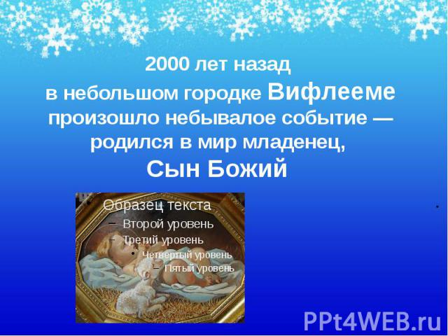 2000 лет назад в небольшом городке Вифлееме произошло небывалое событие — родился в мир младенец, Сын Божий