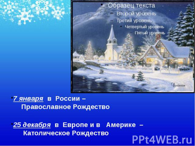 7 января в России – Православное Рождество 7 января в России – Православное Рождество 25 декабря в Европе и в Америке – Католическое Рождество