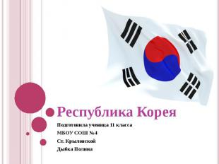 Республика КореяПодготовила ученица 11 классаМБОУ СОШ №4Ст. КрыловскойДыбка Поли