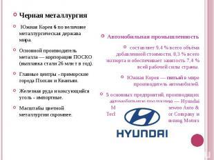 Черная металлургияЧерная металлургияЮжная Корея 6 по величине металлургиче