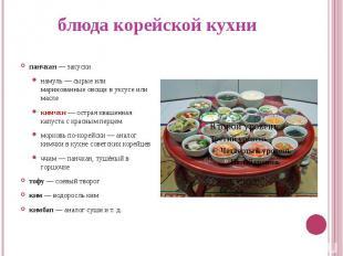 блюда корейской кухнипанчхан— закускинамуль— сырые или маринованные