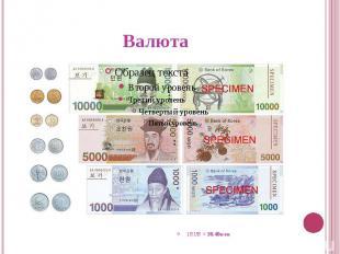 Валюта1RUB =30.40won