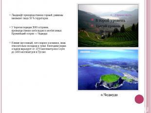 Ландшафт преимущественно горный, равнины занимают лишь 30 % территории.У берегов