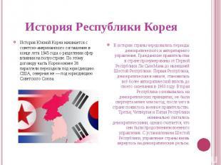 История Республики КореяИстория Южной Кореи начинается с советско-американского