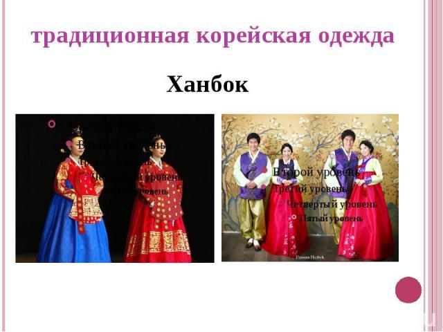 традиционная корейская одежда