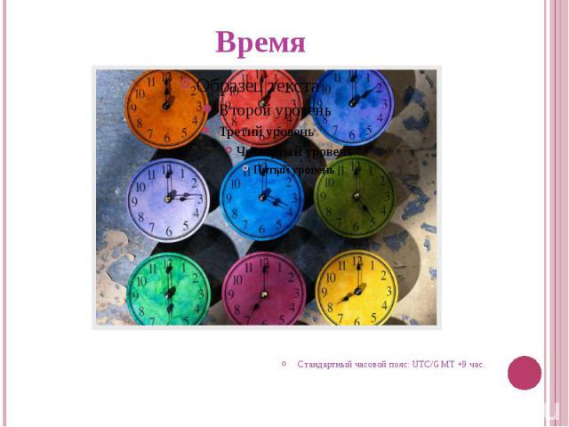 ВремяСтандартный часовой пояс: UTC/GMT +9 час.