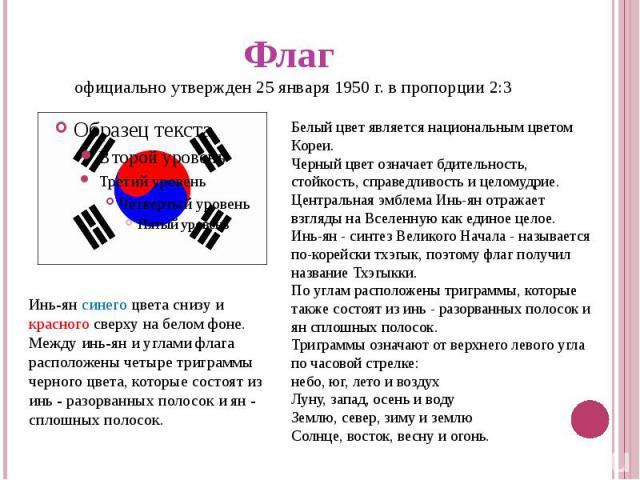 Флаг официально утвержден 25 января 1950 г. в пропорции 2:3