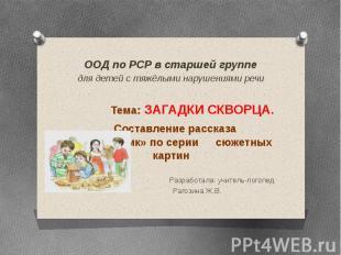 ООД по РСР в старшей группе для детей с тяжёлыми нарушениями речи Тема: ЗАГАДКИ