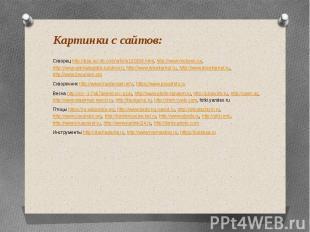 Картинки с сайтов: Скворец http://bse.sci-lib.com/article102836.html, http://www