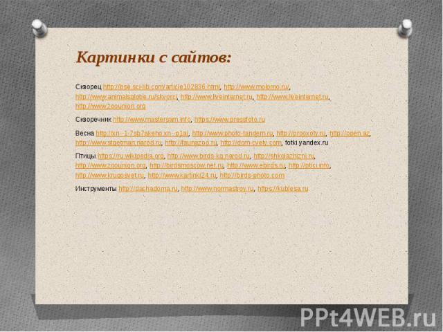 Картинки с сайтов: Скворец http://bse.sci-lib.com/article102836.html, http://www.molomo.ru/, http://www.animalsglobe.ru/skvorci, http://www.liveinternet.ru, http://www.liveinternet.ru, http://www.zoounion.org Скворечник http://www.mastersam.info, ht…