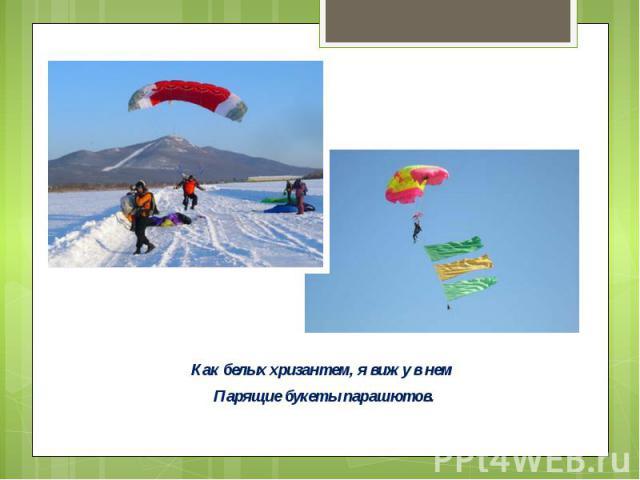 Как белых хризантем, я вижу в нем Как белых хризантем, я вижу в нем Парящие букеты парашютов.