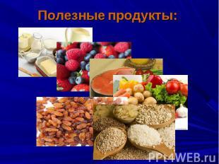 Полезные продукты: Полезные продукты: