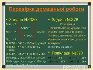 Задача № 380 Задача № 380 Акад. - ? 5087ст. Кол. - ? 8658ст. 4756ст. Ліц. - ? 1)