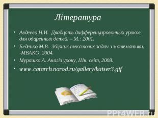 Авдеева Н.И. Двадцать дифференцированных уроков для одаренных детей. – М.: 2001.