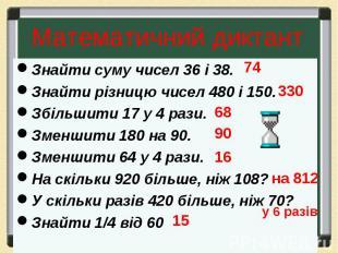 Знайти суму чисел 36 і 38. Знайти суму чисел 36 і 38. Знайти різницю чисел 480 і