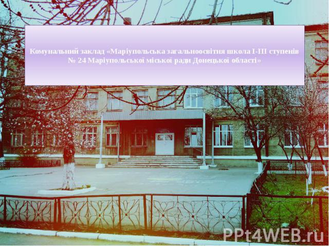 Комунальний заклад «Маріупольська загальноосвітня школа І-ІІІ ступенів № 24 Маріупольської міської ради Донецької області»