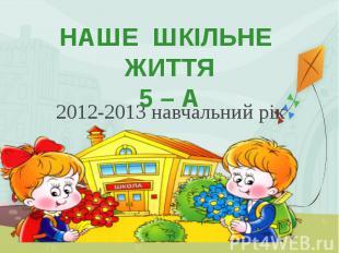2012-2013 навчальний рік