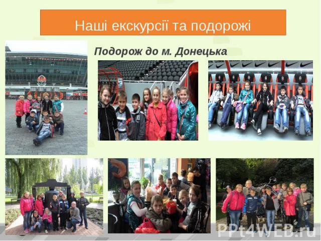Наші екскурсії та подорожі Подорож до м. Донецька