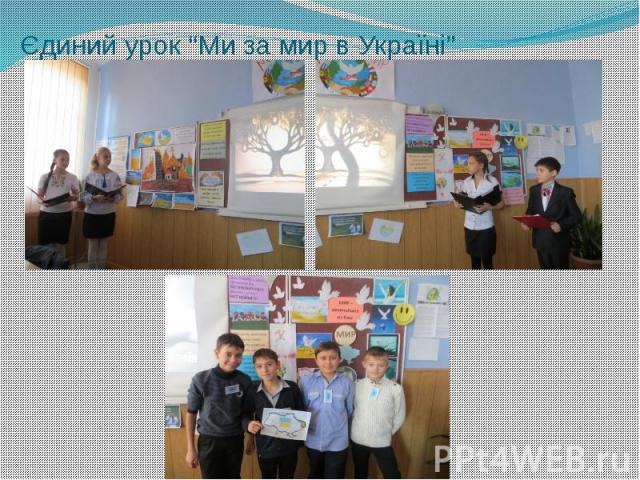 """Єдиний урок """"Ми за мир в Україні"""""""