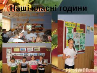 Наші класні години