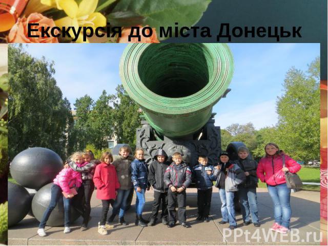 Екскурсія до міста Донецьк