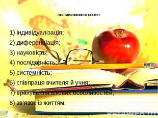 Принципи виховної роботи : . 1) індивідуалізація; 2) диференціація; 3) науковіст