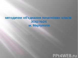 методичне об'єднання початкових класів ЗОШ №24 м. Маріуполя