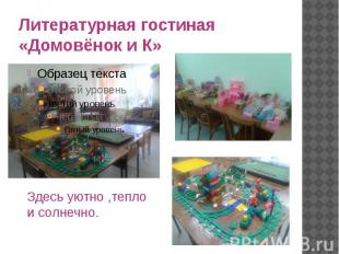 Литературная гостиная «Домовёнок и К»