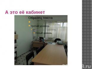 А это её кабинет