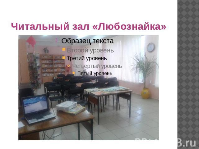 Читальный зал «Любознайка»