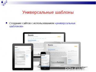 Создание сайтов с использованием «универсальных шаблонов»Создание сайтов с испол