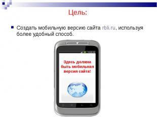 Создать мобильную версию сайта rbli.ru, используя более удобный способ.Создать м