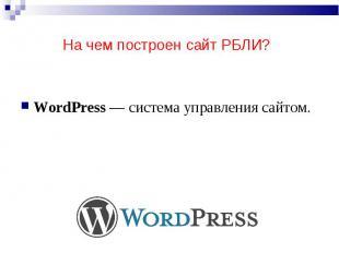 WordPress—система управления сайтом.