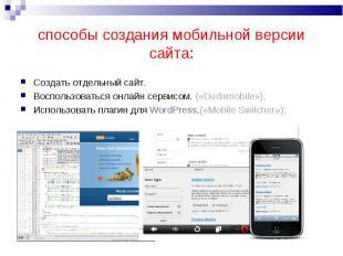 Создать отдельный сайт.Создать отдельный сайт.Воспользоваться онлайн сервисом. (