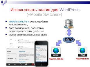 «Mobile Switcher» очень удобен в использовании ;«Mobile Switcher» очень удобен в