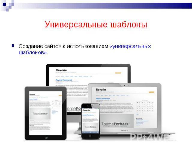 Создание сайтов с использованием «универсальных шаблонов»Создание сайтов с использованием «универсальных шаблонов»