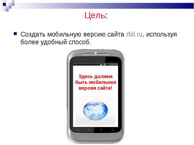 Создать мобильную версию сайта rbli.ru, используя более удобный способ.Создать мобильную версию сайта rbli.ru, используя более удобный способ.