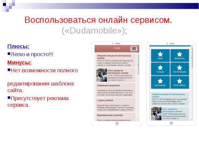 Плюсы:Плюсы:Легко и просто!!!Минусы:Нет возможности полного редактирования шаблона сайта.Присутствует реклама сервиса.