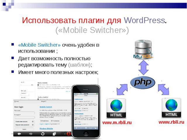 «Mobile Switcher» очень удобен в использовании ;«Mobile Switcher» очень удобен в использовании ;Дает возможность полностью редактировать тему (шаблон);Имеет много полезных настроек;