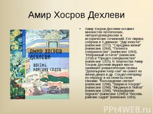Амир Хосров Дехлеви оставил множество поэтических, литературоведческих и историч