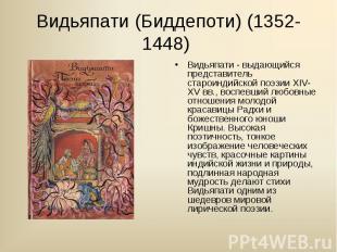 Видьяпати - выдающийся представитель староиндийской поэзии XIV-XV вв., воспевший
