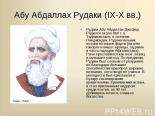 Рудаки Абу Абдаллах Джафар. Родился около 860 г. в Таджикистане, в селении Пандж
